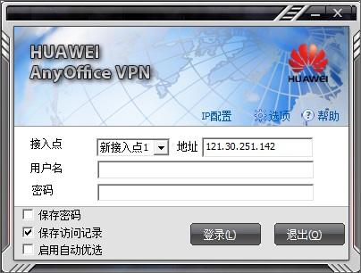 VPN3.0使用指南